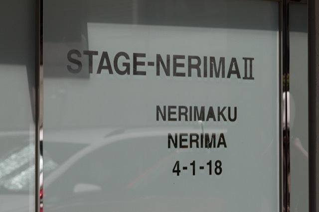 ステージ練馬2の看板