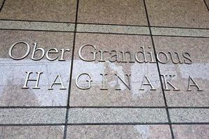 オーベルグランディオ萩中の看板