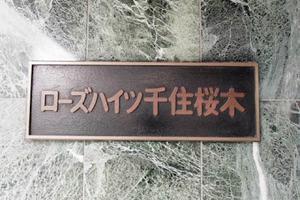 ローズハイツ千住桜木の看板