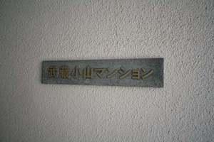 武蔵小山マンションの看板