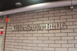 倉沢ビルの看板