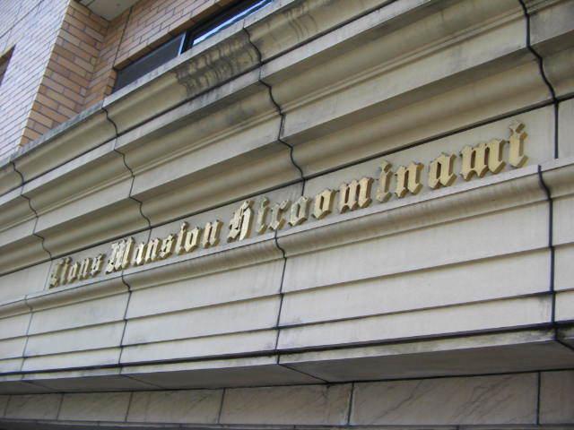 ライオンズマンション広尾南の看板