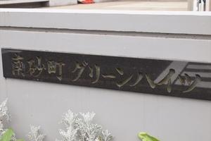南砂町グリーンハイツ(1号棟・2号棟)の看板