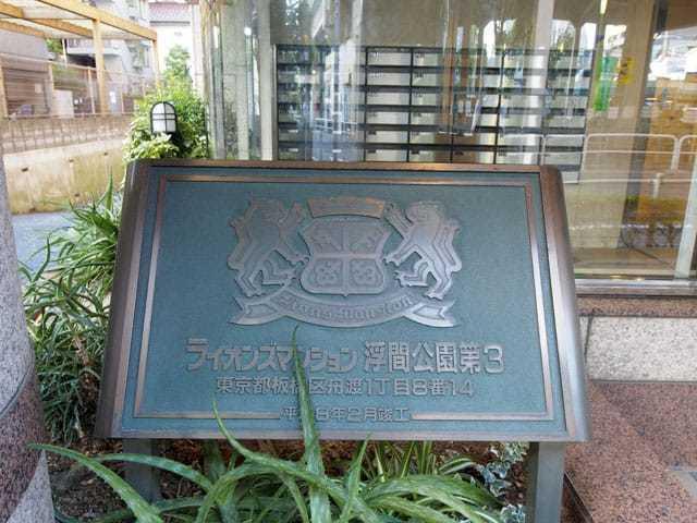 ライオンズマンション浮間公園第3の看板