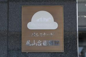 パルミナード尾山台壱番館の看板