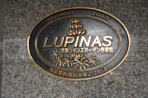 ルピナス赤塚ツインズガーデン壱番館の看板