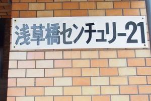 浅草橋センチュリー21の看板