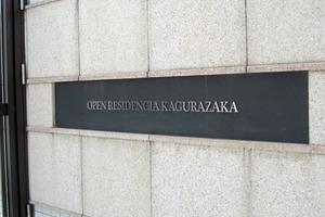 オープンレジデンシア神楽坂の看板