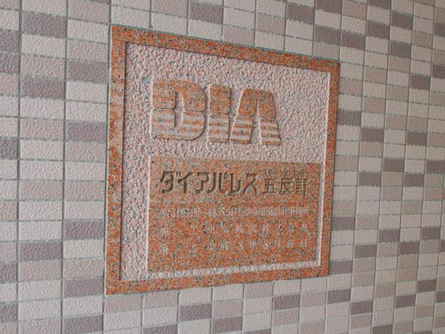 ダイアパレスステーションプラザ五反野の看板