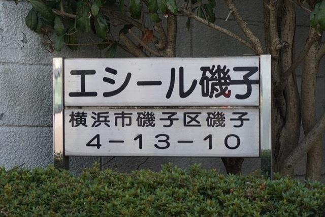 エシール磯子の看板