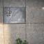 ジェイパーク高田馬場プレジャーステージの看板