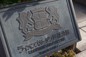 ライオンズガーデン芦花公園の看板