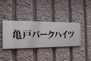 亀戸パークハイツの看板
