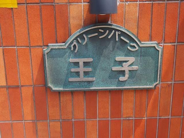 グリーンパーク王子(北区堀船)の看板