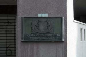 ライオンズマンション花壇代官山の看板