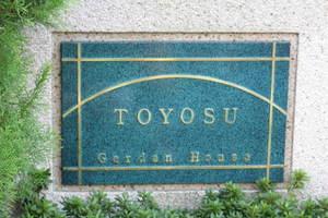 豊洲ガーデンハウスの看板