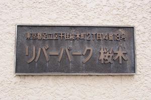リバーパーク桜木の看板