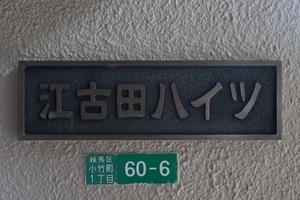 江古田ハイツの看板