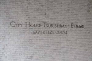 シティハウス月島駅前ベイブリーズコートの看板