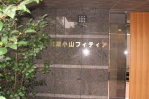 アピス武蔵小山フィティアの看板
