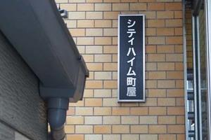 シティハイム町屋の看板