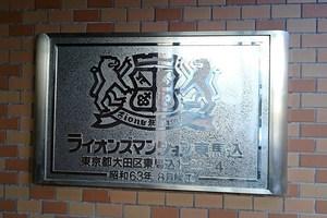 ライオンズマンション東馬込の看板