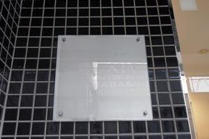 エクシム板橋区役所前の看板