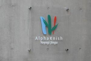 アルファニッシュ代々木神宮の看板