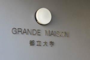グランドメゾン都立大学の看板