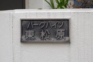 パークハイツ東松原の看板
