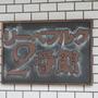 リーベブルク2番館の看板