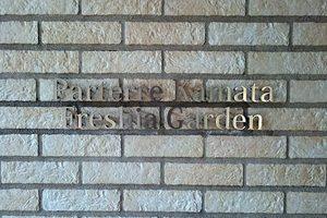 パルテール蒲田フレシアガーデンの看板