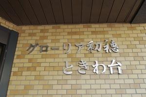 グローリア初穂トキワ台の看板