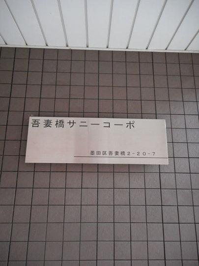 吾妻橋サニーコーポの看板