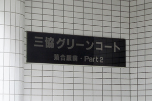 三協グリーンコート落合駅前第2の看板