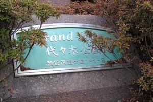 グランパーク代々木公園の看板