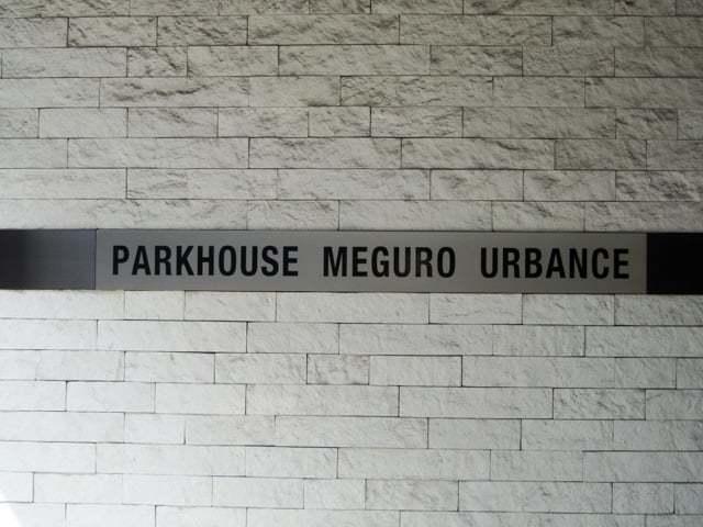 パークハウス目黒アーバンスの看板