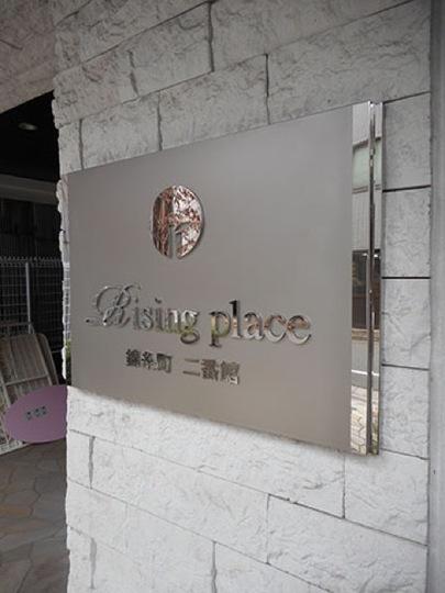 ライジングプレイス錦糸町2番館の看板