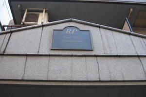 ロイヤルパレス中野坂上の看板