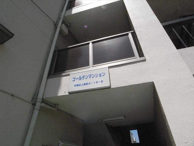 ゴールデンマンションの看板