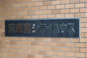 荻窪南シティハウスの看板