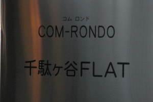 コムロンド千駄ヶ谷フラッツの看板