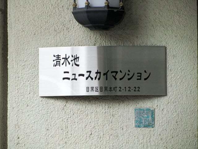清水池ニュースカイマンションの看板