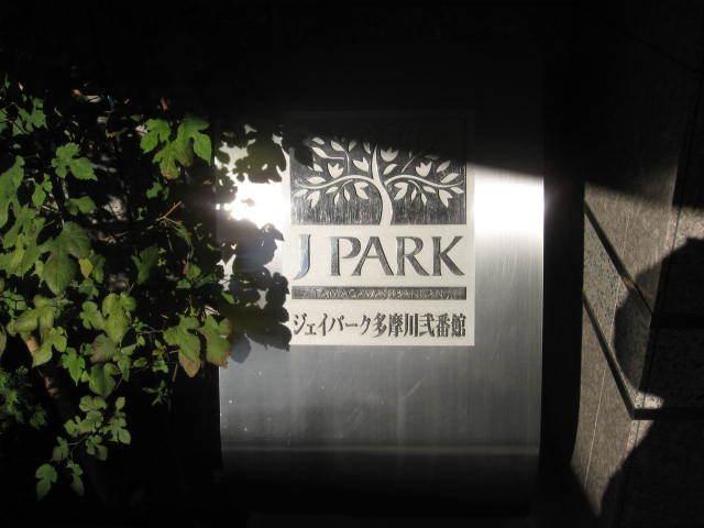 ジェイパーク多摩川弐番館の看板