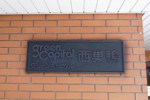 グリーンキャピタル西巣鴨の看板