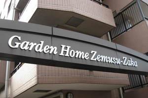 ガーデンホームゼームス坂の看板