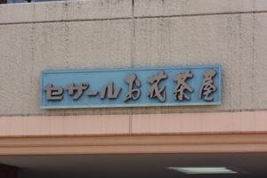 セザールお花茶屋の看板