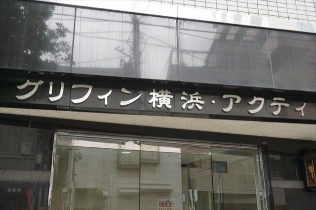 グリフィン横浜アクティの看板