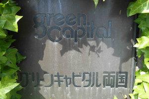 グリーンキャピタル両国の看板