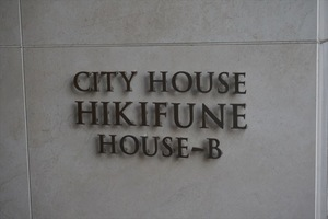 シティハウス曳舟ハウスBの看板